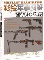彩绘军事图鉴 百年枪械经典