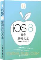 iOS 8案例开发大全