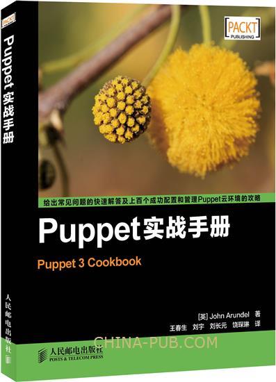 Puppet 实战手册