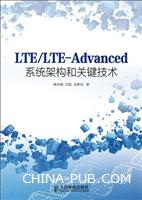 LTE/LTE-Advanced系统架构和关键技术
