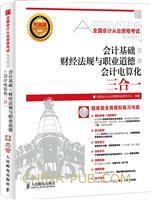 会计基础+财经法规与会计职业道德+会计电算化三合一