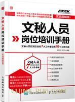 文秘人员岗位培训手册――文秘人员应知应会的7大工作事项和112个工作小项(实战图解版)