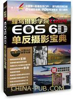 蜂鸟摄影学院Canon EOS 6D单反摄影宝典(赠构图速查手册 镜头速查手册)