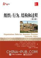 组织:行为、结构和过程(第14版)