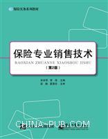保险专业销售技术(第2版)
