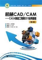 机械CAD/CAM――CAXA制造工程师2011应用基础(第2版)