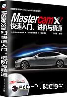 Mastercam X7快速入门、进阶与精通(全程语音视频讲解)