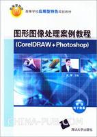 图形图像处理案例教程(CorelDRAW+Photoshop)