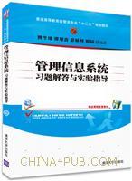 管理信息系统习题解答与实验指导