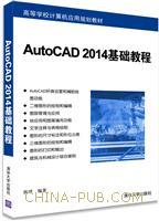 AutoCAD 2014基础教程