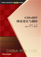 CSS+DIV网页设计与制作