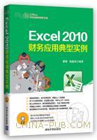 Excel 2010财务应用典型实例