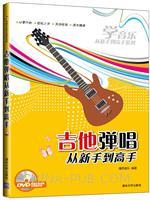 吉他弹唱从新手到高手
