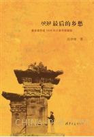 1939最后的乡愁――重走梁思成1939年川康考察路线