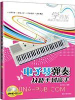 电子琴弹奏从新手到高手