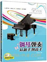 钢琴弹奏从新手到高手