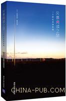 风景阅读之旅:二十世纪美国景观
