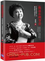 你还在我身旁:中国最高龄产妇盛海琳为爱重生