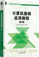 计算机基础应用教程(第3版)