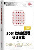 (特价书)8051软核处理器设计实战