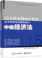 2015年全国会计专业技术资格考试辅导教材:中级经济法