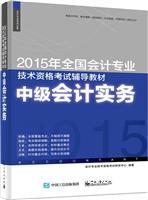 2015年全国会计专业技术资格考试辅导教材:中级会计实务