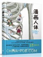漫画人体――一看就懂的人体结构书