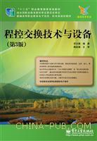 程控交换技术与设备(第3版)