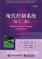 现代控制系统(第十二版)