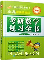 小鑫考研�N吧�N―考研数学复习全书(数学二)