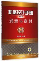 机械设计手册单行本:润滑与密封(第5版)
