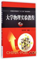 大学物理实验教程(第4版)
