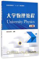 大学物理教程(上)