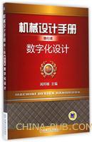 机械设计手册单行本:数字化设计(第5版)