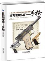 名枪的故事 手枪