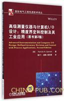 高级测量仪器与计算机I/O设计:精度界定和控制及其工业应用(原书第2版)