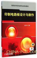 印制电路板设计与制作(高职高专机电类专业规划教材)
