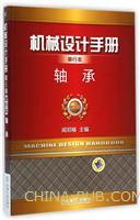 机械设计手册单行本:轴承(第5版)