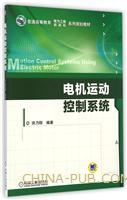 电机运动控制系统(普通高等教育 电气工程 自动化 系列规划教材)
