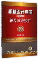 机械设计手册单行本:轴及其连接件(第5版)