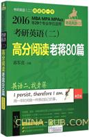 2016考研英语(二)高分阅读老蒋80篇(MBA MPA MPAcc等29个专业学位适用)
