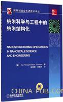 纳米科学与工程中的纳米结构化