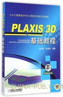 PLAXIS 3D 基础教程