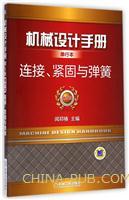 机械设计手册单行本:连接、紧固与弹簧(第5版)
