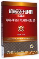 机械设计手册单行本:零部件设计常用基础标准(第5版)