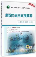 新编C语言案例教程