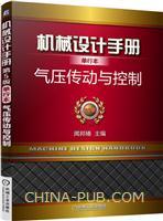 机械设计手册单行本:气压传动与控制(第5版)