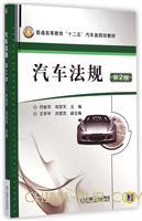 汽车法规(第2版)
