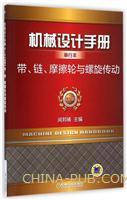 机械设计手册单行本:带、链、摩擦轮与螺旋传动(第5版)
