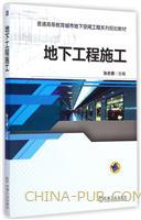 地下工程施工(普通高等教育城市地下空间工程系列规划教材)